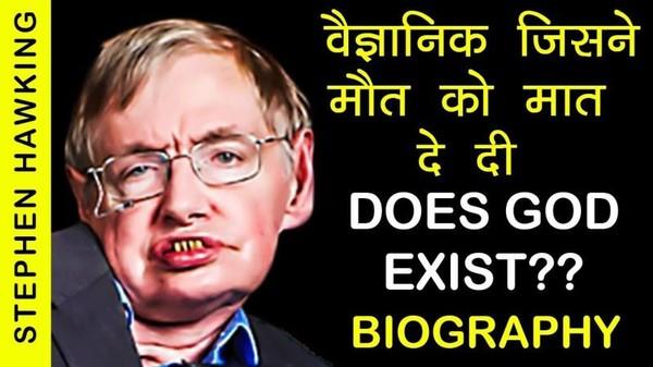 स्टीफन हॉकिंग जीवन परिचय | Stephen Hawking Biography In Hindi : Speed India 24