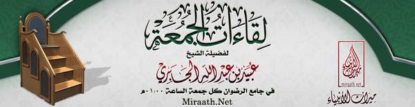 Miraath.Net | ميراث الأنبياء