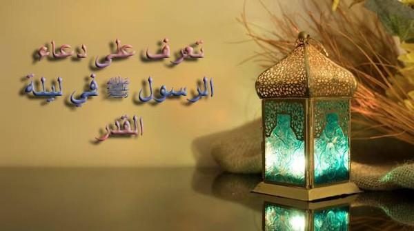 تعرف على دعاء الرسول ﷺ في ليلة القدر : - حالة فريدة