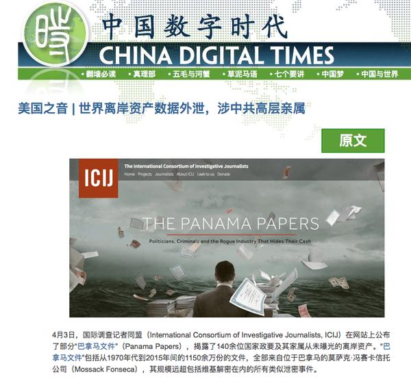 En Chine : « Trouvez et supprimez toute info sur les Panama Papers » - Tibet