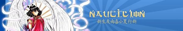 Nautiljon.com, Jmusic, Animation, AMV, Conventions, Forum, Cinéma Asiatique, Galeries d'images