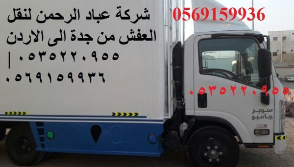 شركة شحن ونقل عفش من جدة الى الاردن 0569159936 الشركة الاولى فى السعودية والاردن