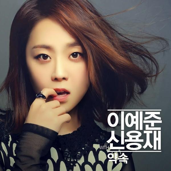Lee Ye Joon - With (Promise) (With Shin Young Jae) - HOME IPPODA
