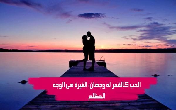 الحب والغيرة
