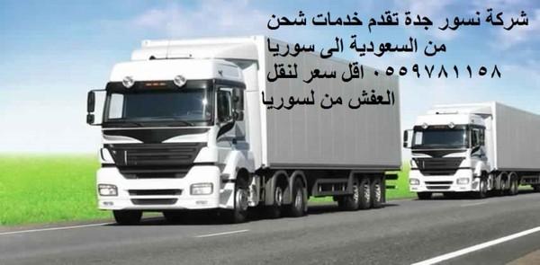 شركة شحن من السعودية الى سوريا 0559781158 اقل سعر لنقل العفش من جدة لسوريا