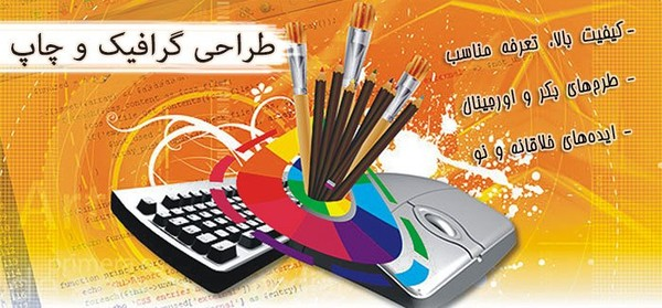 دفتر تبلیغات و تجارت الکترونیک ولقان