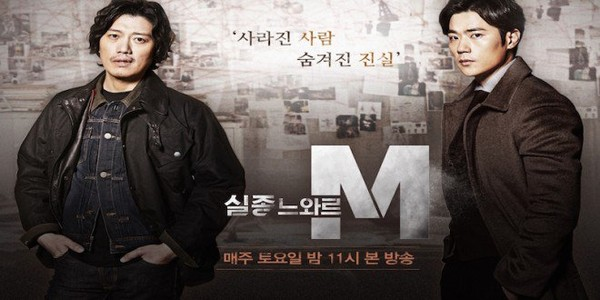 Missing Noir M Vostfr Drama Coréen Complet 2015 HDTV