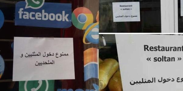 En Tunisie, trois commerces interdits aux homosexuels épinglés par l'association Shams