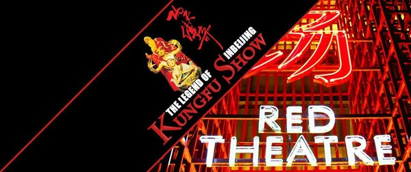 Red Theatre in Beijing - Kung Fu Show Tickets » Reserve Now