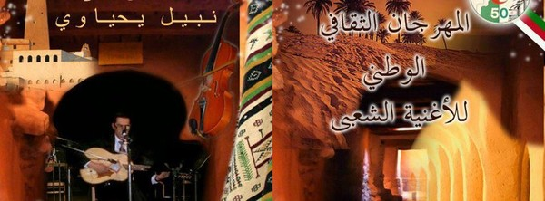 Nabil Yahiaoui | Facebook