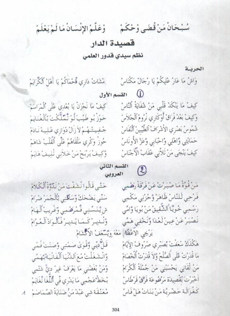 """El Meknassia"" de Kaddour El Alami par Hadj Mohamed El Anka - Last night in Orient"