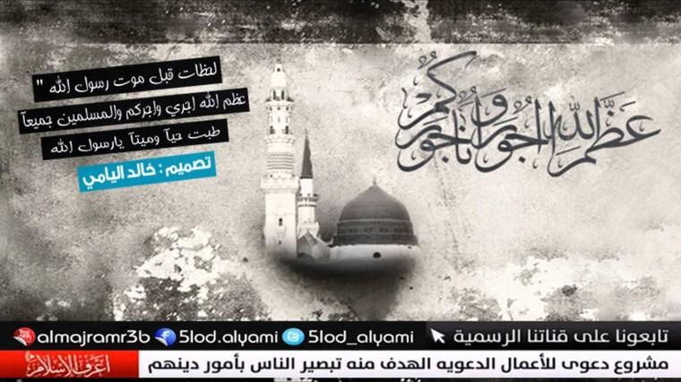 لحظات قبل وفاة رسول الله صلى الله عليه وسلم - مؤثرة جدا - خالد الراشد HD #