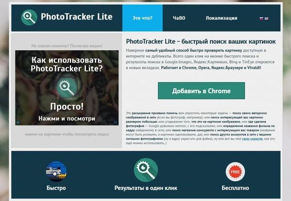PhotoTracker Lite - обратный поиск изображений