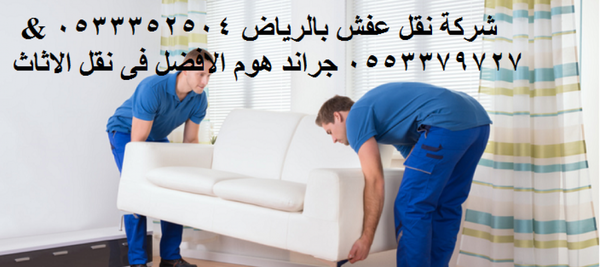 نقل عفش من الرياض الى جدة 0547738442 – 0533352504 ونقل عفش من جدة الى الرياض افضل شركة نقل أثاث من الرياض لجدة