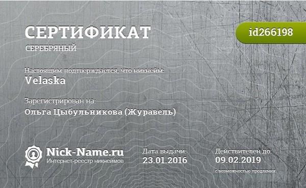 Никнейм Velaska зарегистрирован
