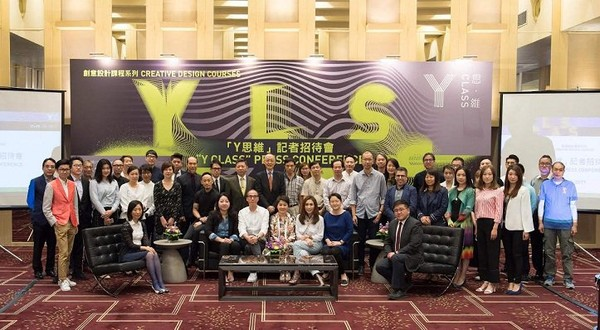 """Y Class"" Creative Design Courses Brought to You by the Centre of Continuing Education of the University of Macau, Chiu Yeng Culture, and Chiii Design Nurturing Creative Design Talents, Promoti..."