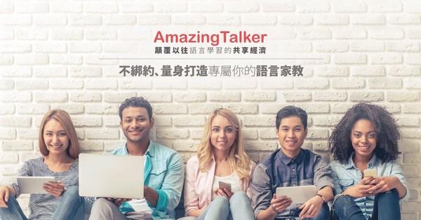 AmazingTalker - Find Professional Online Language Tutor and Teacher